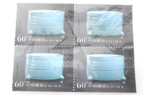 4 Blocks China 2002-6 Chinese Porcelain Northern Song Dynasty Ruyao Ware Stamps