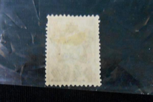Imperial Soviet Russia Overprint Star Stamp RARE Eagle Coat of Arms 1912 P40P